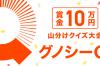 【賞金10万円!】ライブクイズアプリ「グノシーQ」のご紹介